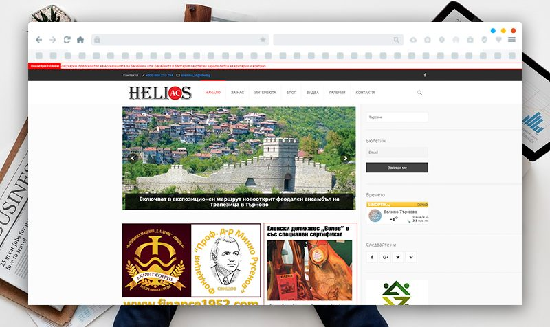 Website Development for Helios-As