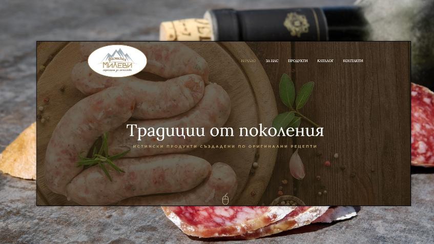 Направа на сайт за млечни и месни продукти