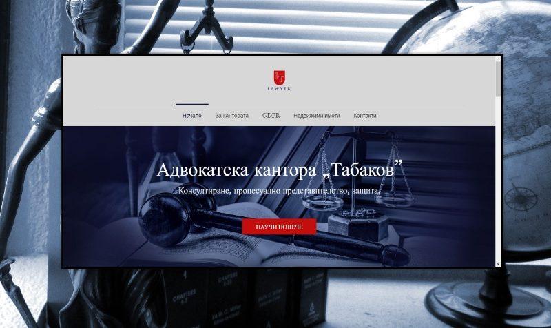 Tabakov.bg