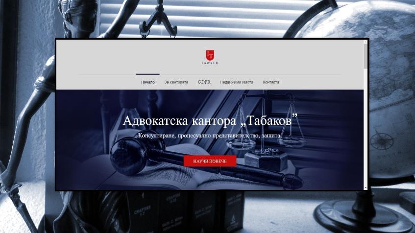сайт за адвокат