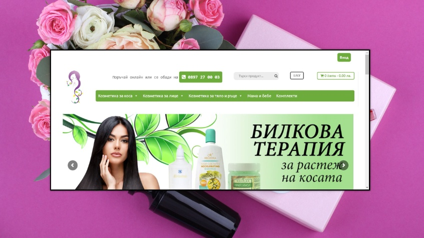 сайт за козметични продукти