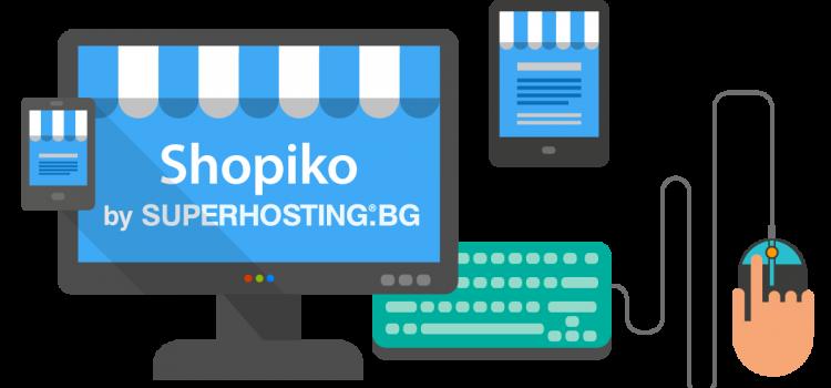 Предимства на Shopiko онлайн магазините