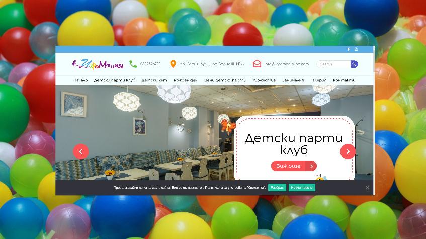 детски клуб игромания редизайн на сайт