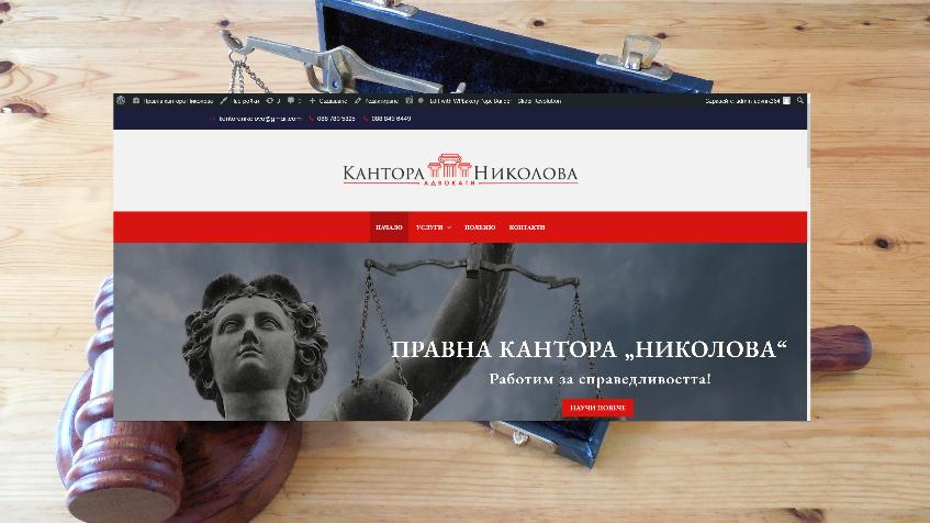 изработка на уеб сайт за правна кантора